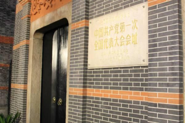 中国共产党第一次全国代表大会地址