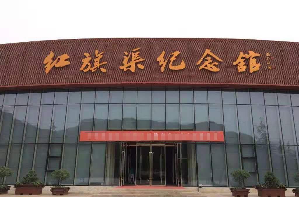 龙8国际手机版纪念馆