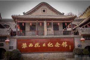 豫西抗日纪念馆